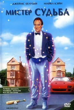 Постер фильма Мистер Судьба (1990)