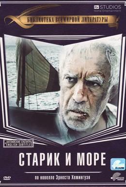 Постер фильма Старик и море (1990)