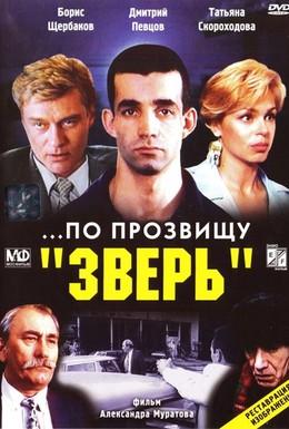 Постер фильма По прозвищу Зверь (1990)