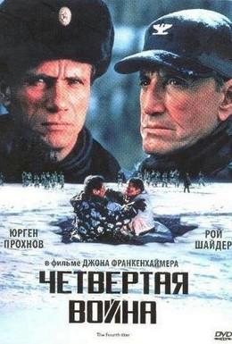 Постер фильма Четвертая война (1990)