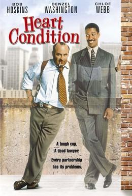 Постер фильма Состояние сердца (1990)