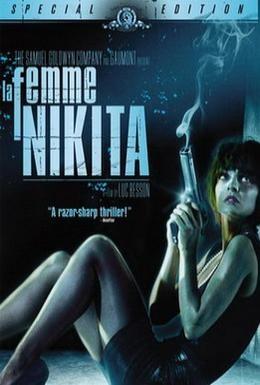 Постер фильма Никита (1990)