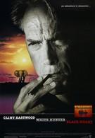 Белый охотник, черное сердце (1990)