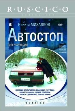 Постер фильма Автостоп (1991)