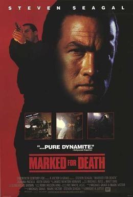 Постер фильма Отмеченный смертью (1990)