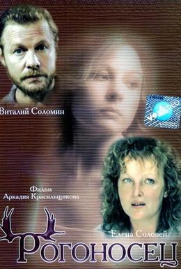 Постер фильма Рогоносец (1990)