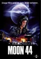 Луна 44 (1990)