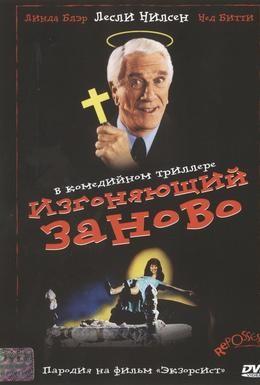 Постер фильма Изгоняющий заново (1990)