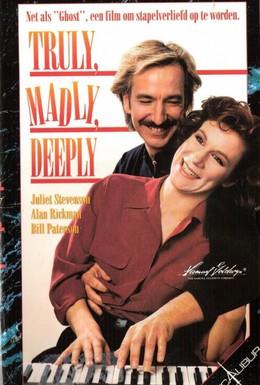 Постер фильма Верно, безумно, глубоко (1990)