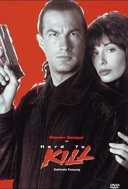 Постер фильма Смерти вопреки (1990)