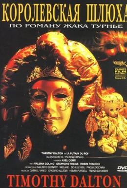 Постер фильма Королевская шлюха (1990)