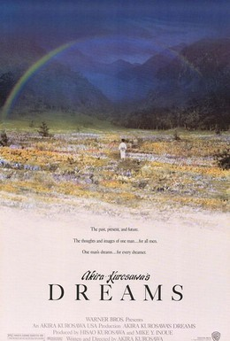 Постер фильма Сны Акиры Куросавы (1990)