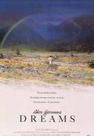Сны Акиры Куросавы (1990)