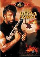 Отряд Дельта 2 (1990)