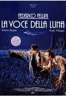 Голос луны (1990)