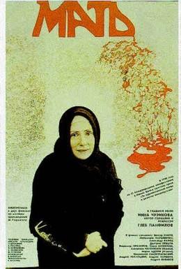 Постер фильма Мать (1989)