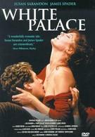 Белый дворец (1990)