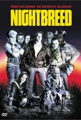 Постер фильма Ночной народ (1990)