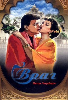 Постер фильма Враг (1990)