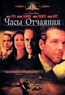 Часы отчаяния (1990)