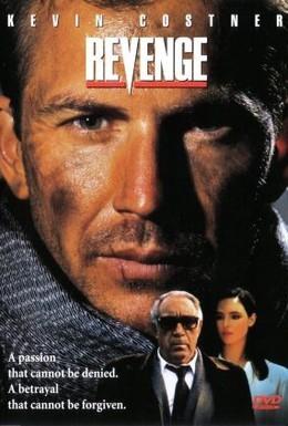 Постер фильма Месть (1990)