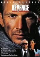 Месть (1990)