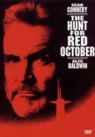 Охота за Красным Октябрем (1990)