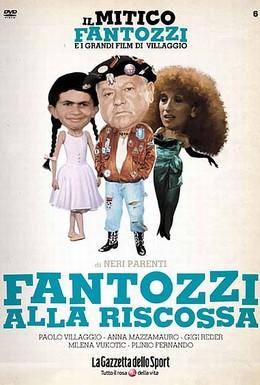 Постер фильма Фантоцци берет реванш (1990)