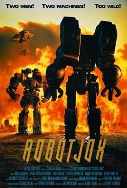 Постер фильма Робот Джокс (1989)