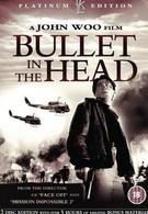 Пуля в голове (1990)