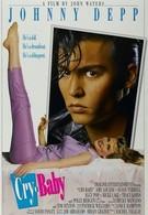 Плакса (1990)