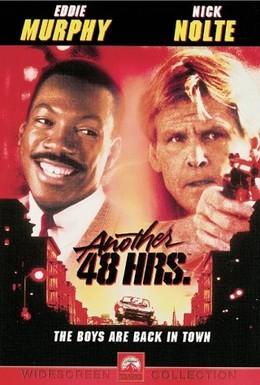 Постер фильма Другие 48 часов (1990)