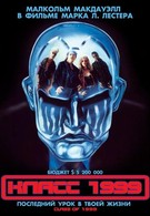 Класс 1999 (1990)