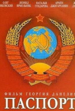 Постер фильма Паспорт (1990)