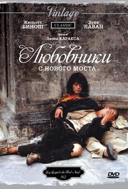 Постер фильма Любовники с Нового моста (1991)
