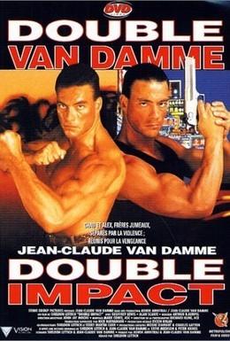 Постер фильма Двойной удар (1991)
