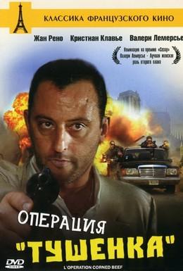 Постер фильма Операция Тушенка (1991)