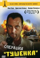 Операция Тушенка (1991)