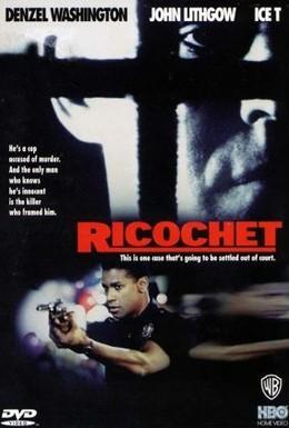 Постер фильма Рикошет (1991)