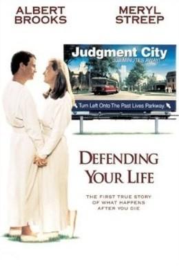 Постер фильма Защищая твою жизнь (1991)