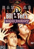 Новые приключения Билла и Теда (1991)