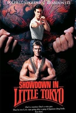 Постер фильма Разборки в маленьком Токио (1991)