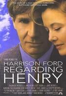 Кое-что о Генри (1991)