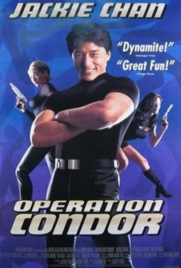 Постер фильма Доспехи Бога 2: Операция Кондор (1991)