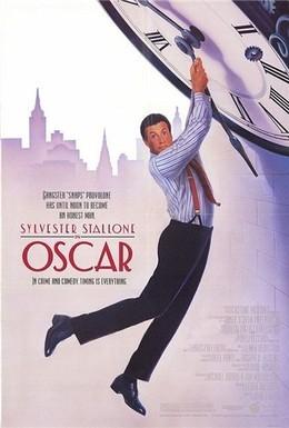 Постер фильма Оскар (1991)