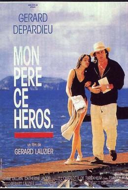 Постер фильма Мой отец - мой герой (1991)