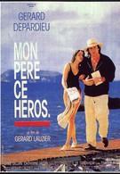 Мой отец – мой герой (1991)