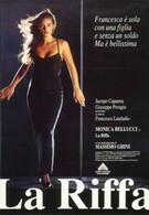 Злоупотребление (1991)