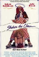 Клоун Шейкс (1991)