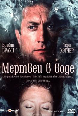Постер фильма Мертвец в воде (1991)